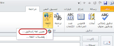 """""""اللغة"""" ضمن علامة التبويب """"مراجعة"""" على """"شريط"""" رسالة Outlook"""