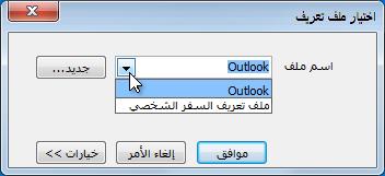 مربع حوار تحديد ملف تعريف Outlook