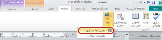 Publisher Ribbon Language button