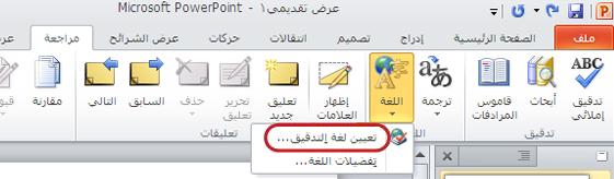 """""""تعيين اللغة"""" ضمن علامة التبويب """"مراجعة"""" على شريط PowerPoint"""