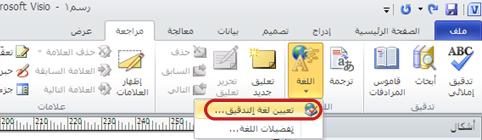 Visio Ribbon Language Button