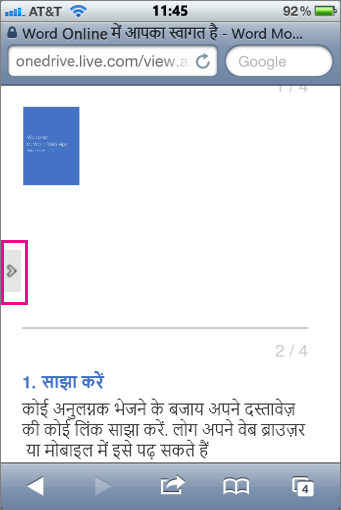 Office Mobile Viewers में उपकरण पट्टी को खोलने के लिए टैप करें