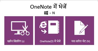 OneNote उपकरण में भेजें