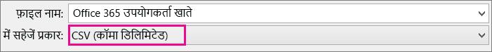 Excel में CSV स्वरूप में कोई फ़ाइल सहेजने का तरीका बताती हुई छवि