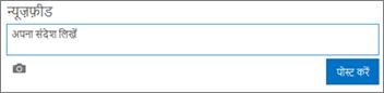 न्यूज़फ़ीड बॉक्स और पोस्टकरें बटन का स्क्रीनशॉट