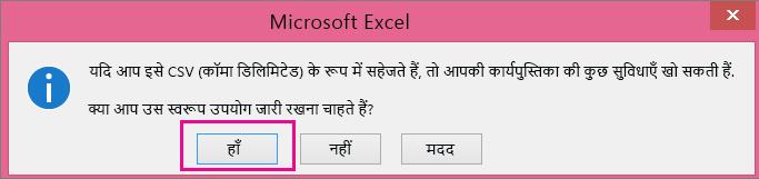 आपके द्वारा Excel से प्राप्त किया गया किसी संकेत का चित्र जो यह पूछ रहा है कि क्या आप वास्तव में फ़ाइल को CSV स्वरूप में सहेजना चाहते हैं