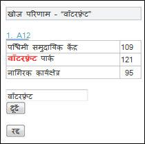 Excel के लिए मोबाइल व्यूअर में खोज परिणाम