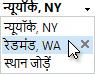 मौसम पट्टी स्थान सूची में किसी शहर का चयन करें