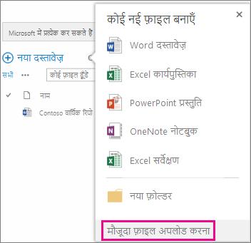 हाइलाइट किए गए मौजूदा फ़ाइल अपलोड करें बटन के साथ नए दस्तावेज़ संवाद का स्क्रीनशॉट