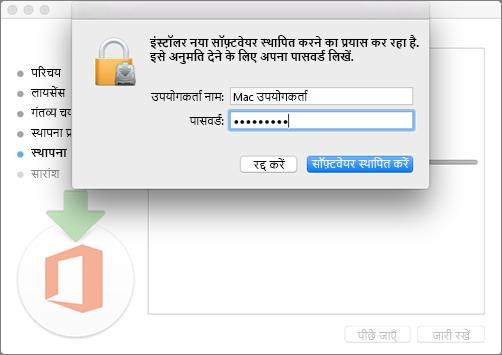 स्थापना प्रारंभ करने के लिए अपना व्यवस्थापक पासवर्ड दर्ज करें