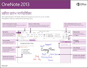 OneNote 2013 त्वरित प्रारंभ मार्गदर्शिका