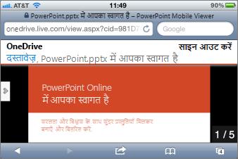 PowerPoint के लिए Mobile Viewer में स्लाइड शो