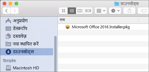 डॉक पर डाउनलोड्स चिह्न Office 365 इंस्टॉलर पैकेज दिखाता है