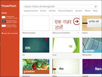 PowerPoint 2013 प्रारंभ करें स्क्रीन