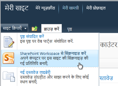 साइट क्रियाएँ मेनू पर SharePoint Workspace पर सिंक करें आदेश