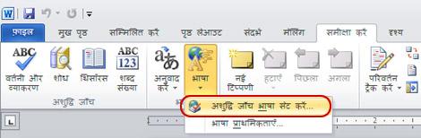 Word रिबन भाषा बटन