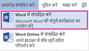 चयनित Word में संपादित करें के साथ Word ऑनलाइन का स्क्रीनशॉट
