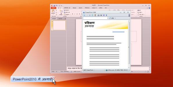Powerpoint 2010 अभ्यास