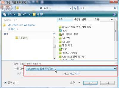다른 이름으로 저장 대화 상자의 파일 형식 메뉴에서 원하는 파일 형식 선택
