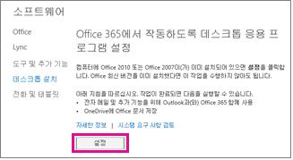데스크톱 응용 프로그램이 Office 365와 함께 작동하도록 설정