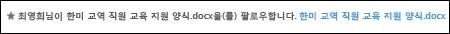 팔로우하는 문서가 편집된 경우의 뉴스 피드 업데이트