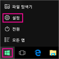 Windows 10의 시작에서 설정으로 이동