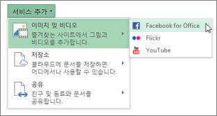 Office Flickr 또는 Office용 Facebook 등의 서비스 추가