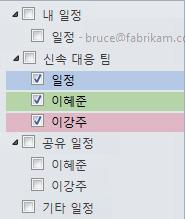 탐색 창의 일정 그룹