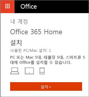 설치 단추가 표시된 Office 스토어 내 계정 페이지