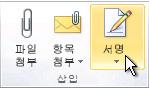 리본 메뉴의 서명 명령