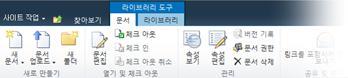문서 리본 메뉴