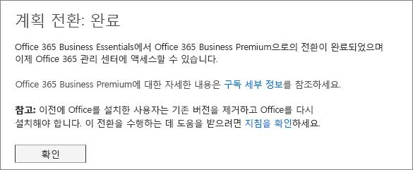 계획 전환 완료 대화 상자 Office 365 구독 전환을 마칠 때까지 이 메시지가 표시됩니다.