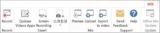 Office Mix 탭