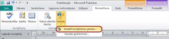 Publisher lentes valodas poga