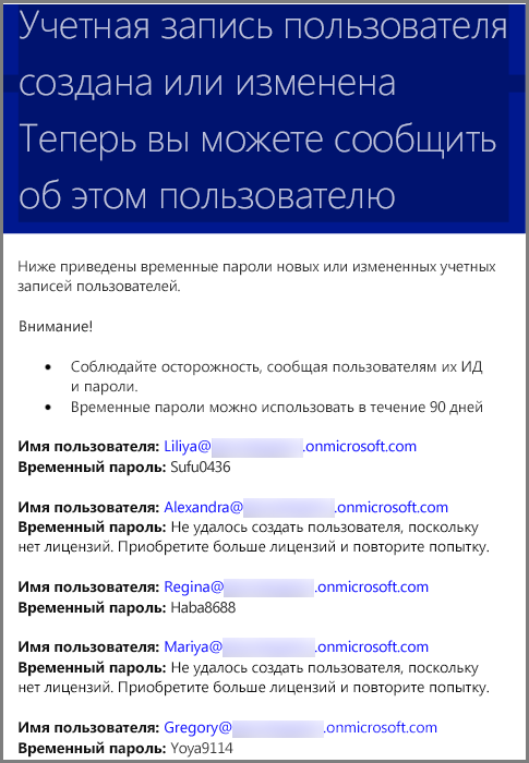 Образец сообщения электронной почты с учетными данными