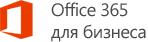 Логотип Office365 для бизнеса