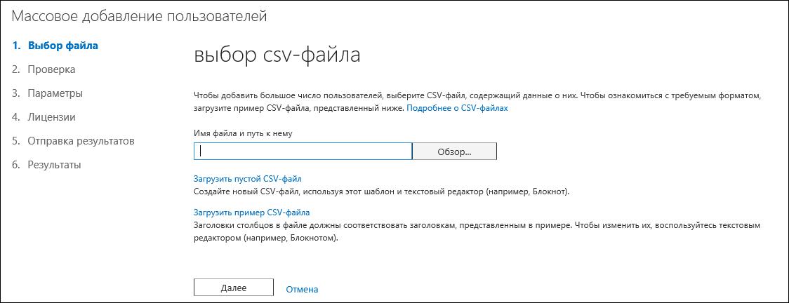 Мастер массового добавления пользователей. Шаг 1: выбор CSV-файла