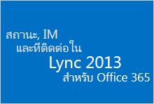 สถานะ IM และที่ติดต่อใน Lync สำหรับ Office 365