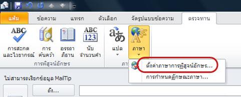 ภาษาบนแท็บ ตรวจทาน ใน Ribbon ของข้อความ Outlook