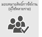 กำหนดสิทธิ์การใช้งาน Office 365 ให้กับผู้ใช้หลายคนในครั้งเดียว