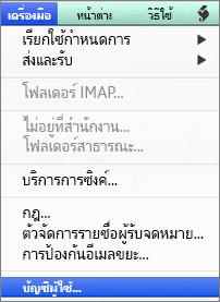 เครื่องมือ > บัญชีผู้ใช้ ของ Outlook for Mac
