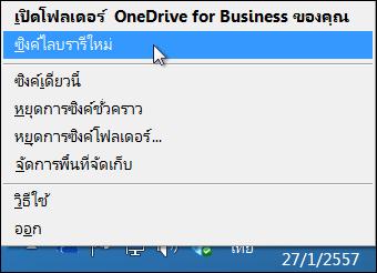 เมนู OneDrive for Business ในพื้นที่แจ้งเตือนของ Windows