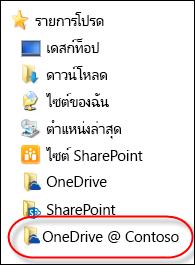 โฟลเดอร์ OneDrive for Business ที่ซิงค์ในรายการโปรดของ File Explorer