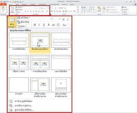 แท็บ หน้าแรก ใน PowerPoint 2010 ให้ดูที่กลุ่ม ภาพนิ่ง