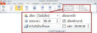 กลุ่มการกำหนดเวลาบนแท็บการเปลี่ยนภาพใน Ribbon ของ PowerPoint 2010