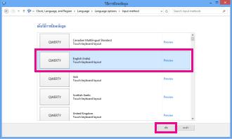 การเพิ่มวิธีการป้อนข้อมูลใน Windows 8