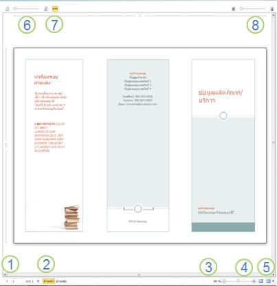 แสดงตัวอย่างก่อนพิมพ์ใน Publisher 2010