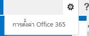 ไปที่ การตั้งค่า > การตั้งค่า Office 365