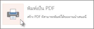 พิมพ์สไลด์เป็น PDF