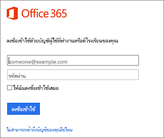 หน้า การลงชื่อเข้าใช้ ของ portal.office.com